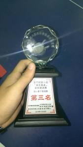 103年美珍香杯獎座