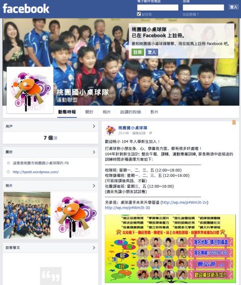 桃小桌球 Facebook