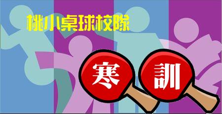 104-1-桌隊寒訓-logo