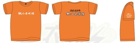 漢威贊助球衣-橘正側背面